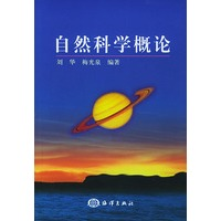 《自然科学概论》封面