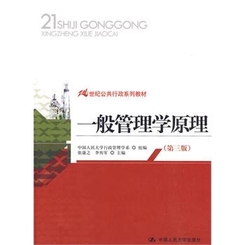 《一般管理学原理(第3版)》-点击查看大尺寸图片!