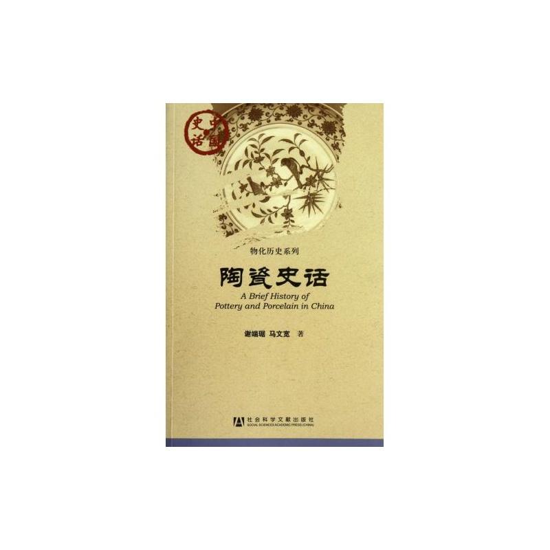 史话/物化历史系列/中国史话谢端琚//马文宽正