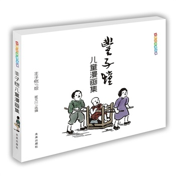 丰子恺漫画漫画集-世界全集漫画集978754175儿童中鱼网经典图片