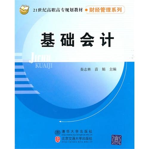 基础会计(21世纪高职高专规划教