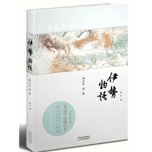 2011读书笔记24:日本古典文学的中译之争 - mp - 日影庐书影话
