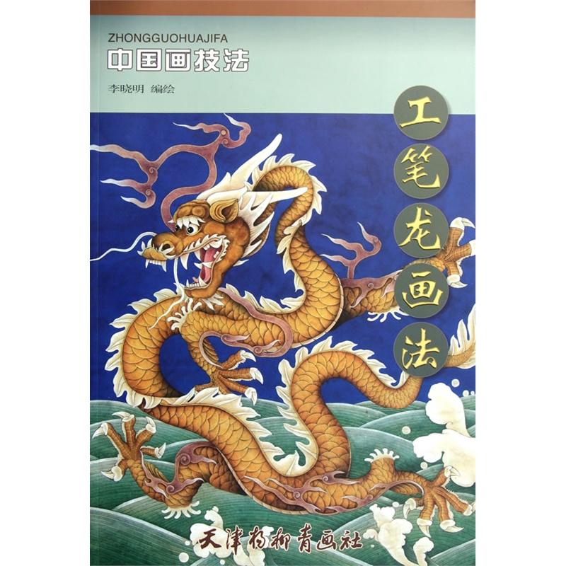 龙的画法与图画素描图片 龙的画法与图画素描,素描龙的画法