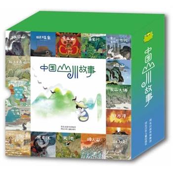 中国山川故事(全16册) ¥131