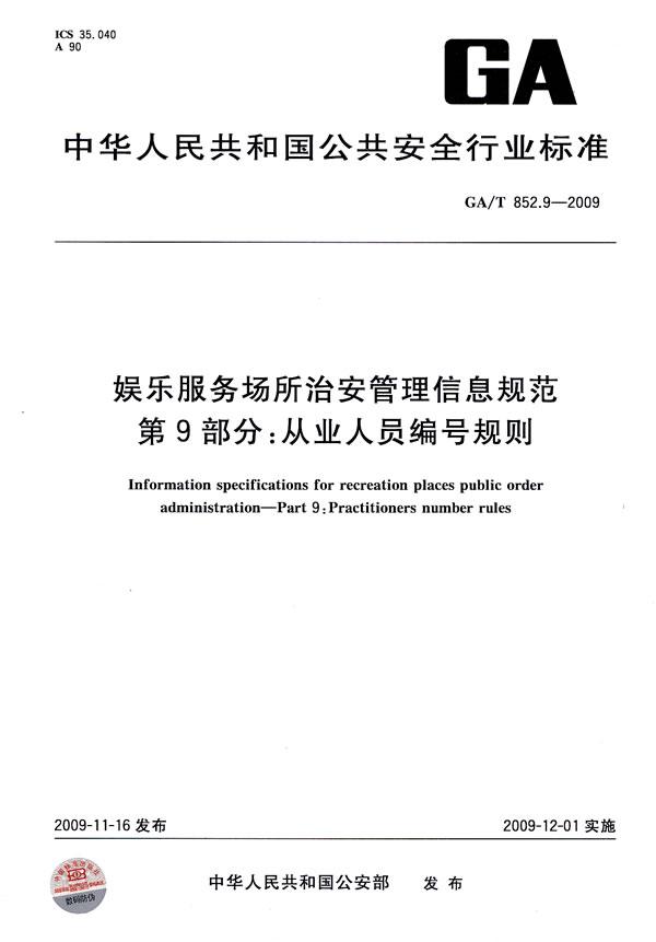 《娱乐服务场所治安管理信息规范   第9部分:从业人员编号规则》电子书下载 - 电子书下载 - 电子书下载