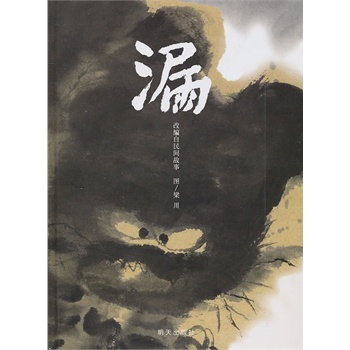 信谊原创图画书系列.漏