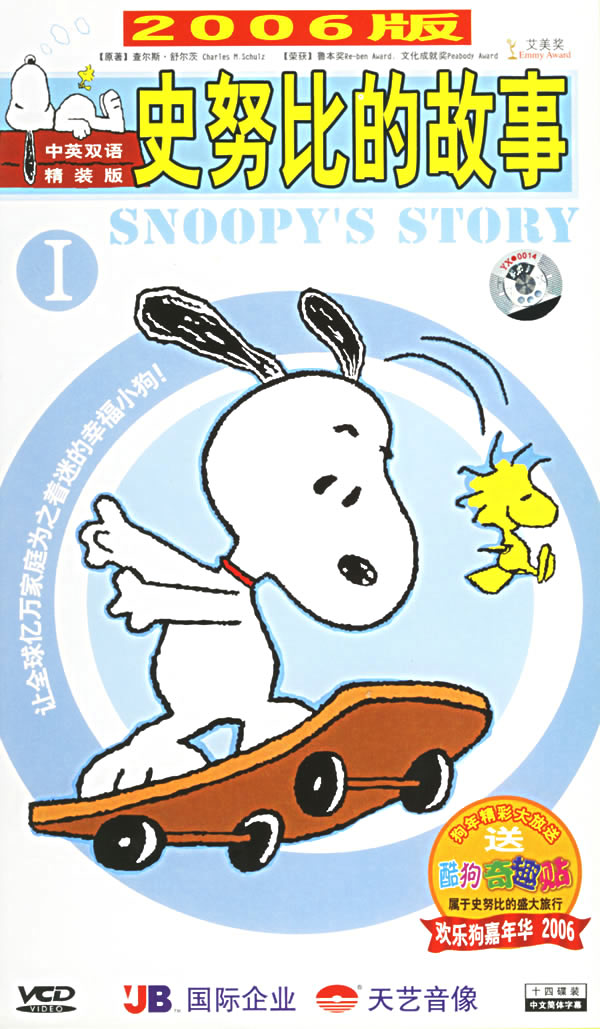 2006版史努比的故事Ⅰ(14VCD)下载