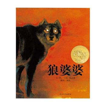 狼婆婆(美国凯迪克金奖)——启发精选好书