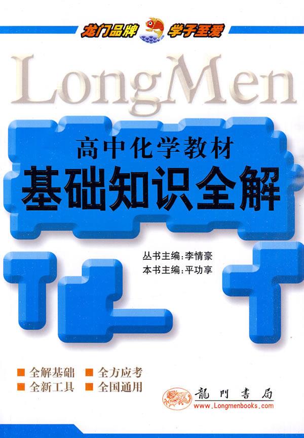 《高中化学教材基础知识全解》封面