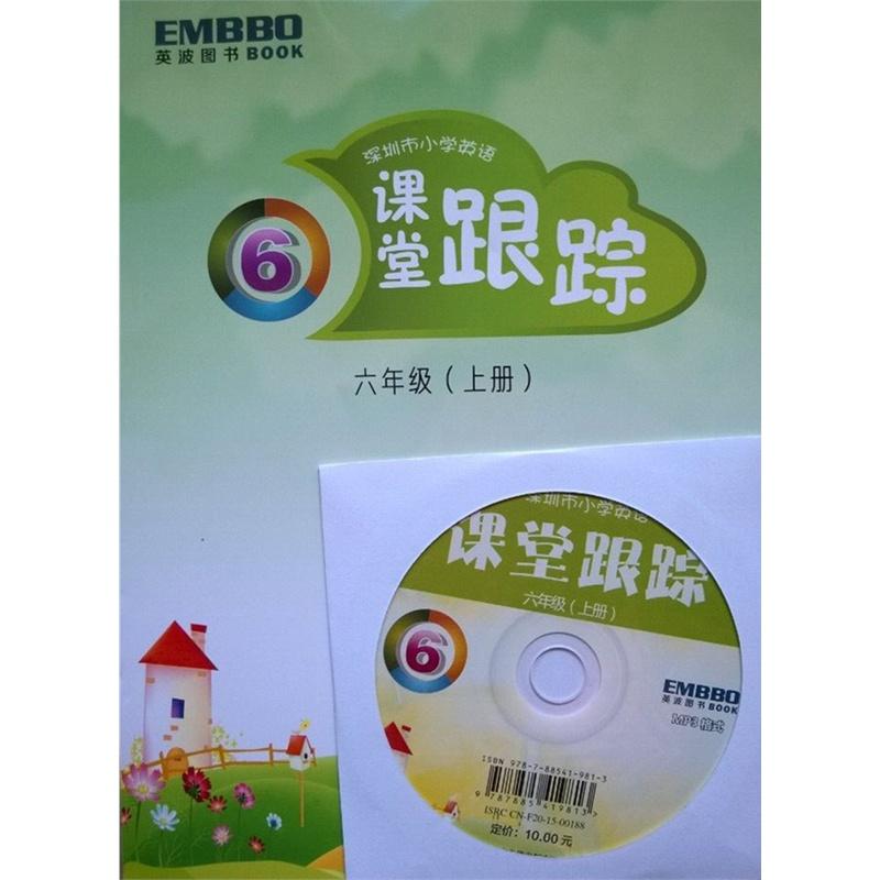 深圳市小学英语课堂跟踪听力