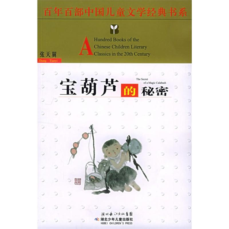 宝葫芦的秘密——百年百部中国儿童文学经典书系