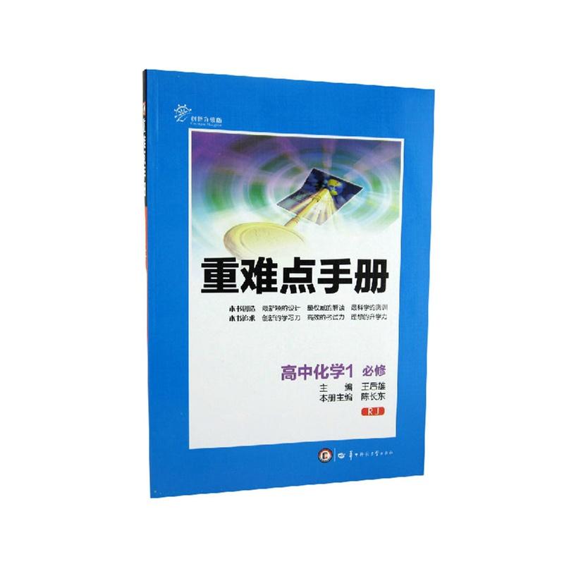 【手册2015版重难点前人高中化学1v手册1作文人教高中超越正版敢于图片