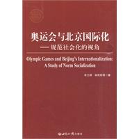 奥运会与北京国际化:规范社会化