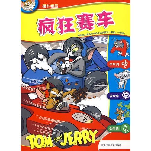 猫和老鼠 疯狂赛车