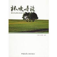 《环境导论》封面