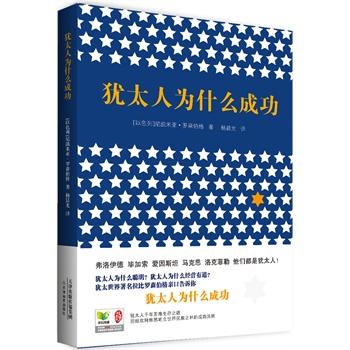 罗森伯格新书《犹太人为什么成功》天津教育出版社出版