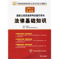 2011最新版:法律基础知识