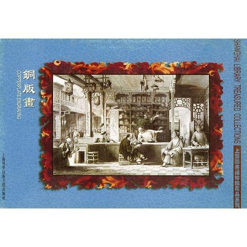 铜版画 上海图书馆珍稀藏品系列