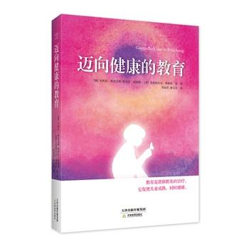 米凯拉・格洛克勒新书《迈向健康的教育》天津教育出版社出版