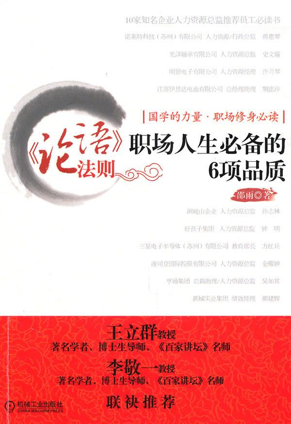 论语法则职场人生必备的6项品质下载