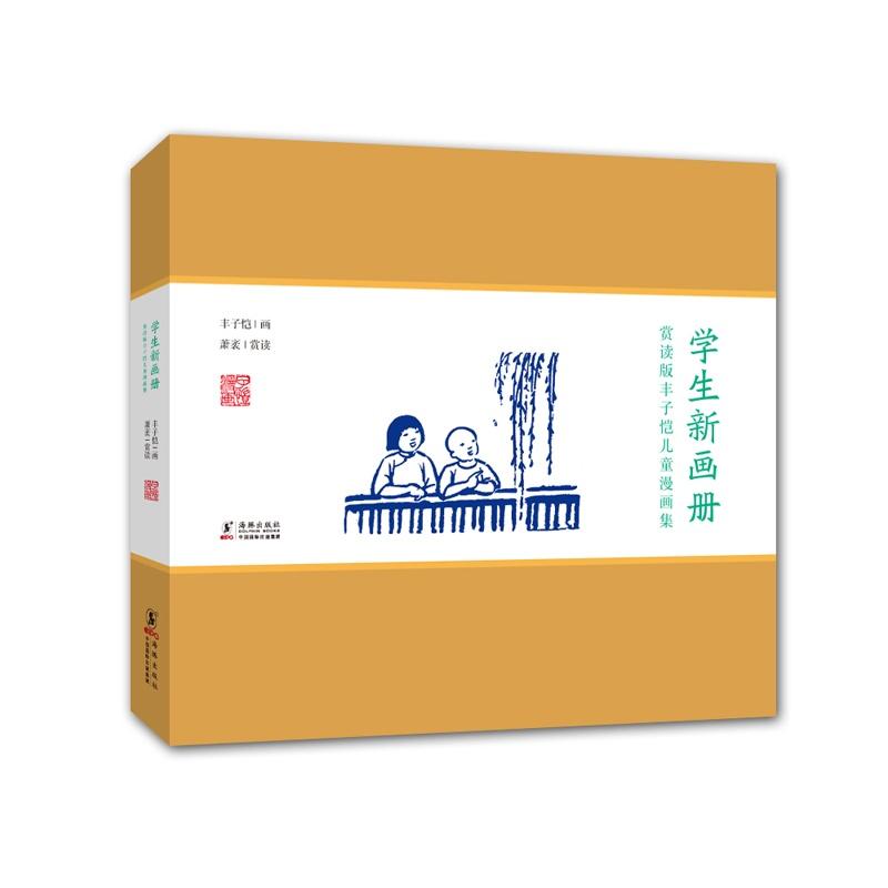 《赏读版丰子恺漫画漫画集:学生新画册》萧袤r18v漫画棒儿童图片