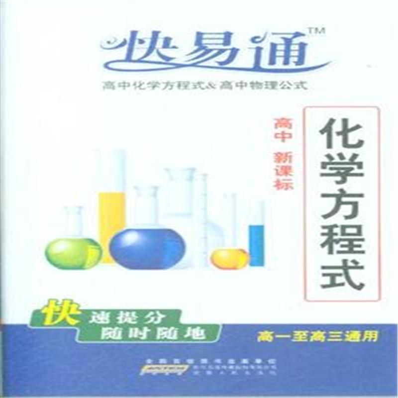 【快易通高中化学方程式&高中高中绩效-工资物理公式高中图片