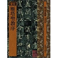 《历代拓本精华・雁塔圣教序》封面