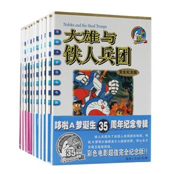 1.9折最美的童年梦想购入,哆啦A梦彩色电影完全纪念版 共10册  ¥27.9