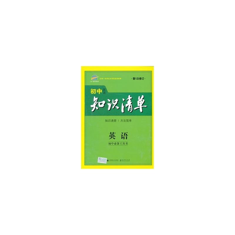 【(2014)初中知识清单 英语 初中必备工具书 曲