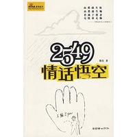 2549情话悟空
