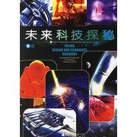 未来科技探秘.B卷――探秘系列丛