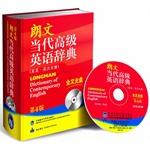 朗文当代高级英语词典第4版:英英・英汉双解(光盘版)