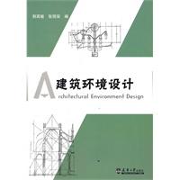 《建筑环境设计》封面