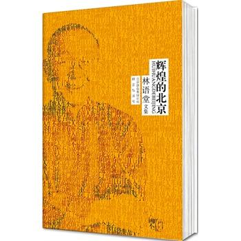 凑单品:林语堂精装集 辉煌的北京¥5.4