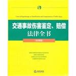 交通事故伤害鉴定、赔偿 法律全书(实用版)