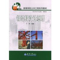 《钢结构设计原理》封面