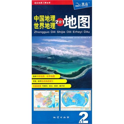 中国地理世界地理2合1地图