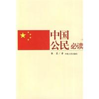 中国公民必读