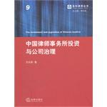 中国律师事务所投资与公司治理