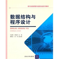 数据结构与程序设计(现代信息管