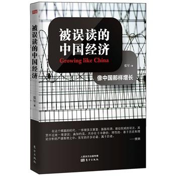 被误读的中国经济