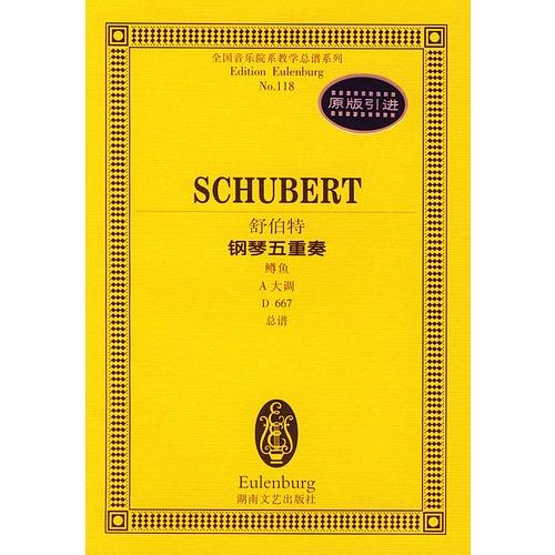 舒伯特钢琴五重奏 鳟鱼a大调d667总谱 全国音乐院系教学总