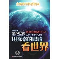 《用探索的眼睛看世界――自然科学科普图录》封面