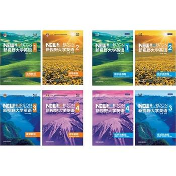 新视野大学英语 第三版 读写教程 视听说教程 1
