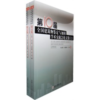 《第10届:全国建筑物鉴定与加固学术交流会论文集(上下册)》封面