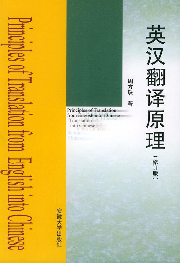 英汉翻译原理(修订本)图片