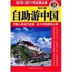 自助游中国(2011年最新版)读后感_评论_怎么样 - 坏坏蓝眼睛 - 坏坏蓝眼睛