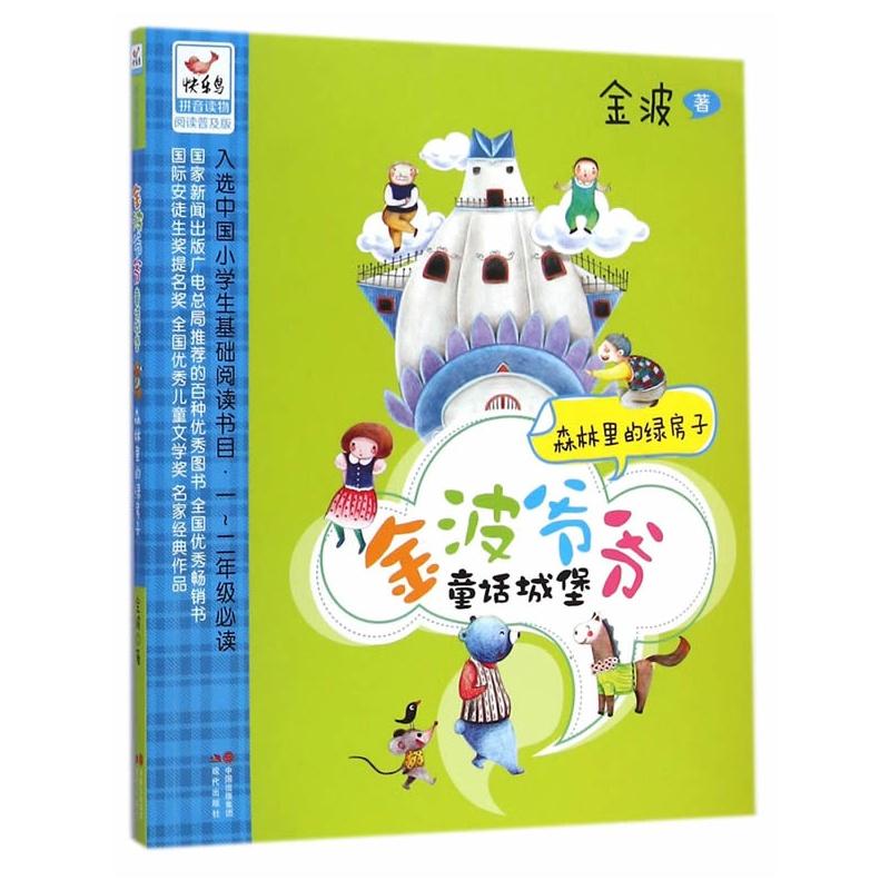 绿房子--金波爷爷城堡童话系列(入选中国小学生写的小学生怎样是日记图片