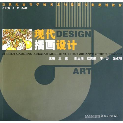 21世纪高校美术教材 现代插画设计