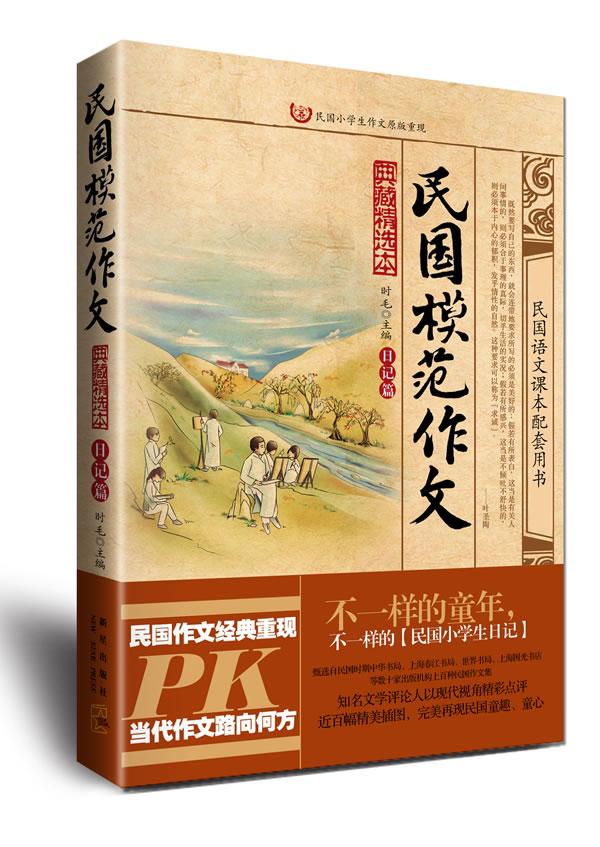 学费篇-民国日记模范-典藏精选本时毛-作文杂中初中石家庄图书42图片